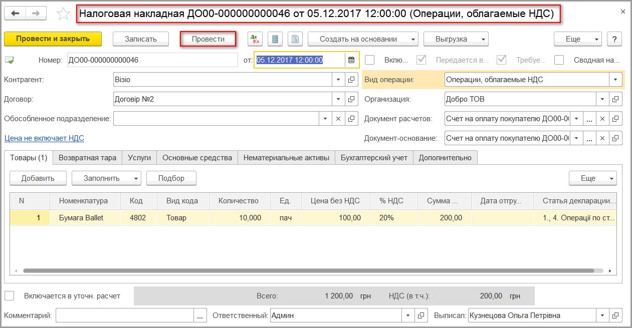 Обновление 1с цена налоговую накладную 1с 7.7 для автосервиса