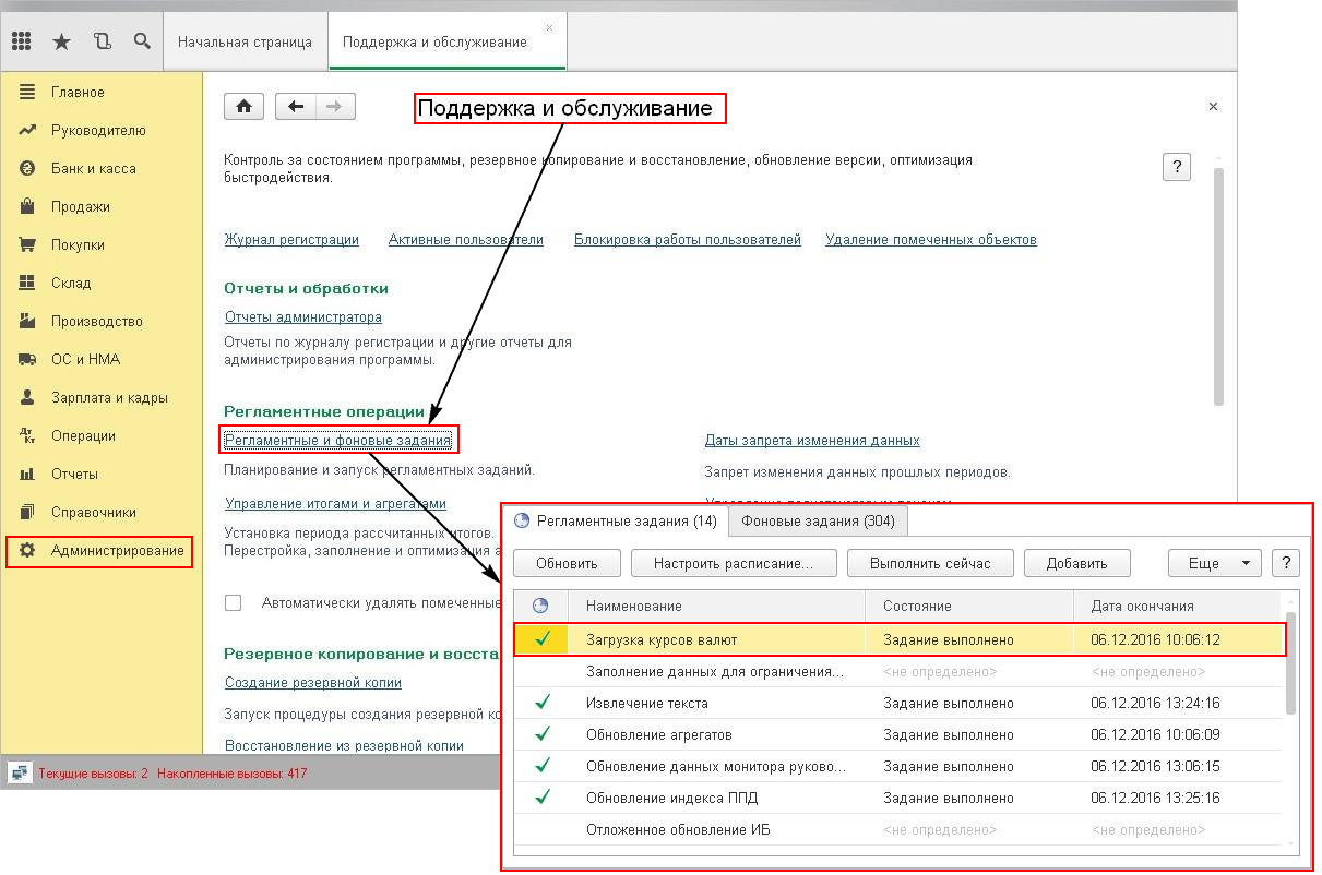Рисунок 9 – «Регламентные и фоновые задания» раздела «Администрирование»