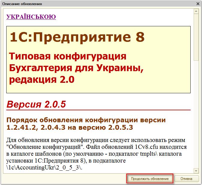 Обновление 1с бухгалтерский учет версия 4, 5 план обслуживания для 1с