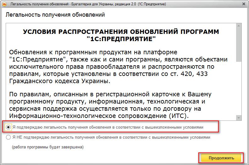 Скачать обновление 1с украины обновление прайсов 1с