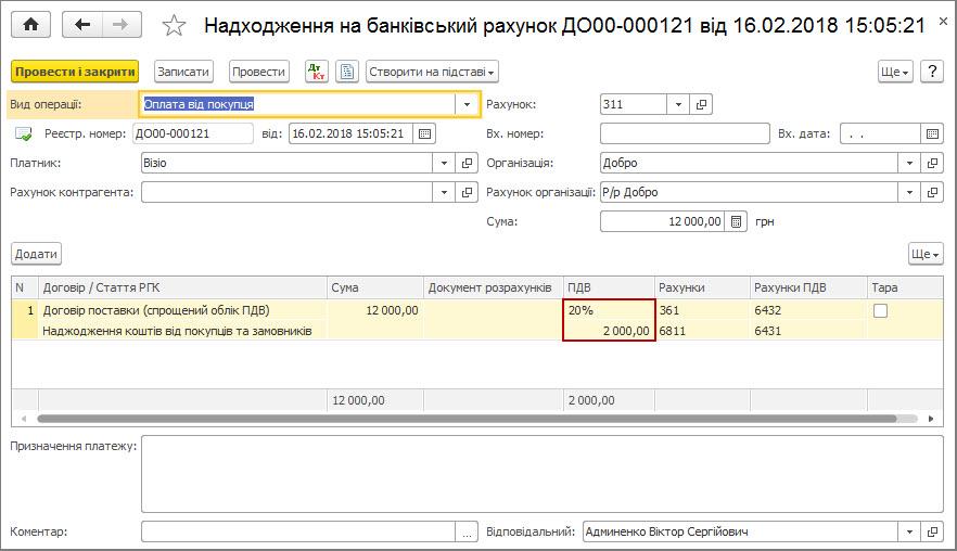 Рисунок 4 – заполнение документа «Поступление на банковский счет» при упрощенном учете НДС