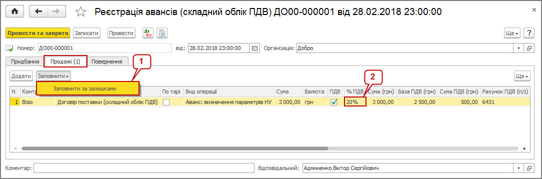 Рисунок 29 – заполнение документа «Регистрация авансов (сложный учет НДС)»