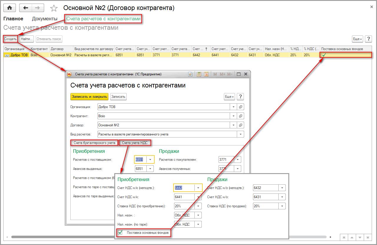 Рисунок 7 – настройка параметров учета НДС в случае поставки основных фондов и их отражение в регистре сведений