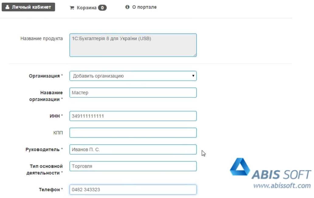 Регистрация 1С по PIN-коду для получения обновлений на примере регистрации 1С:Бухгалтерии