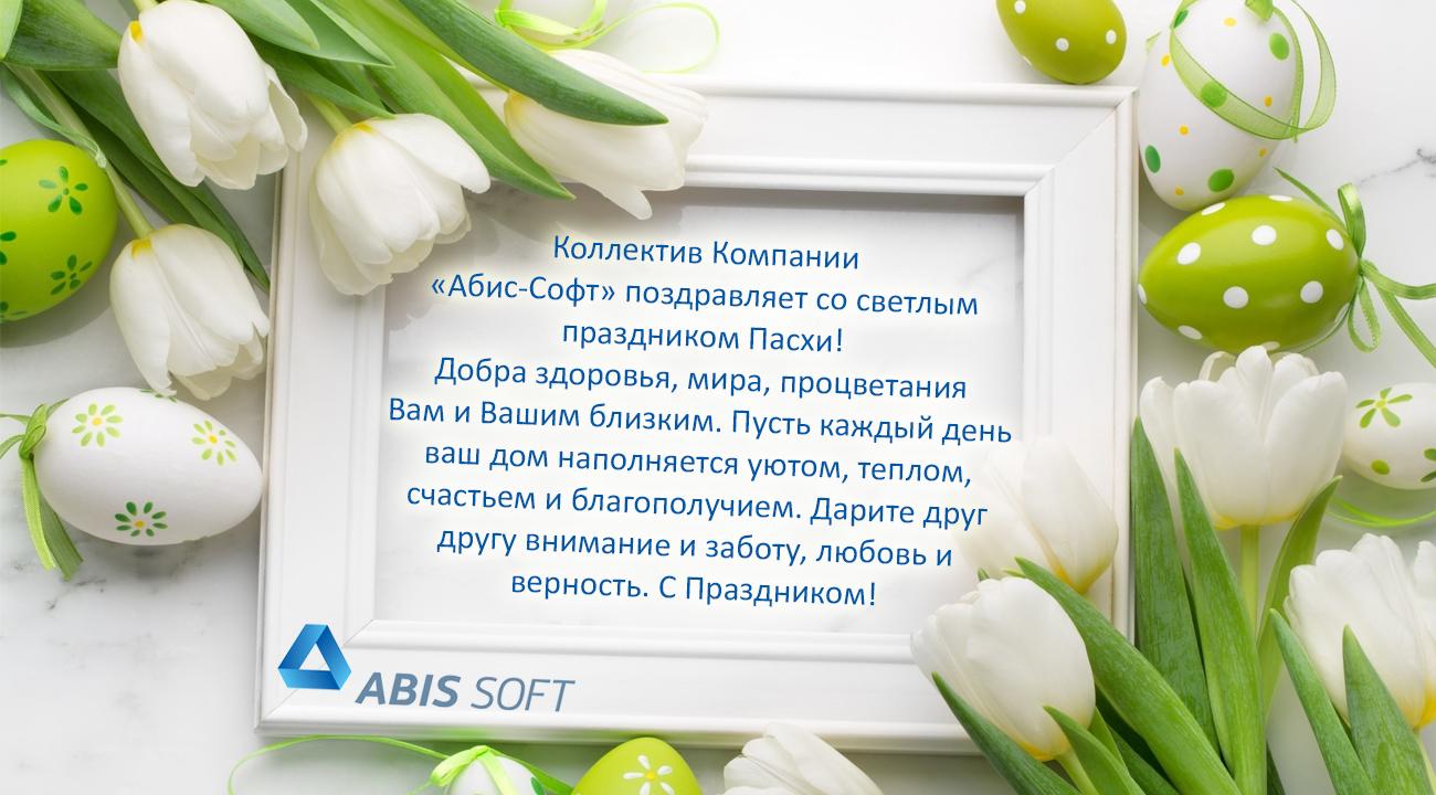 Поздравление для вас и ваших близких