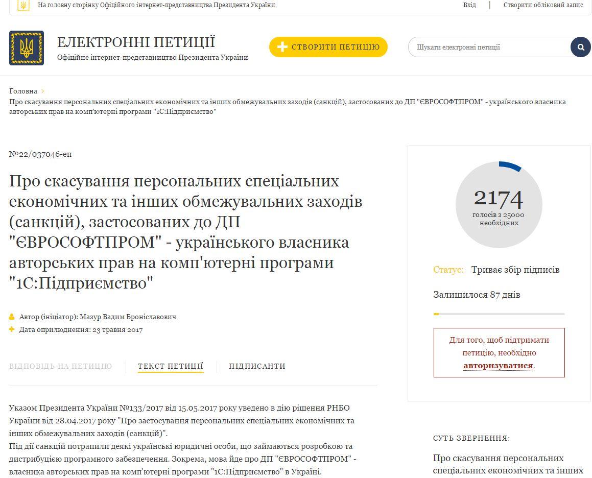 Поддержите петицию о снятии санкций против украинского владельца авторских прав на