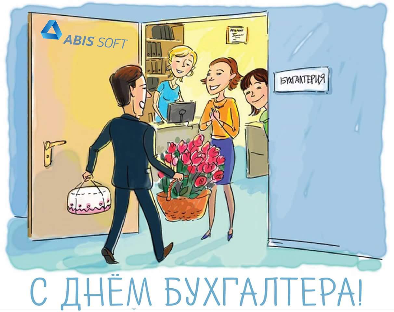 C днем бухгалтера Украины открытка от компании