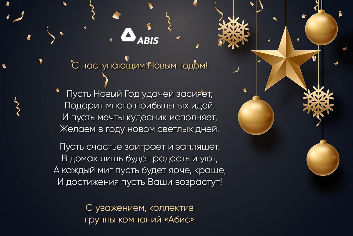 С Наступающим Новым Годом от компании Абис