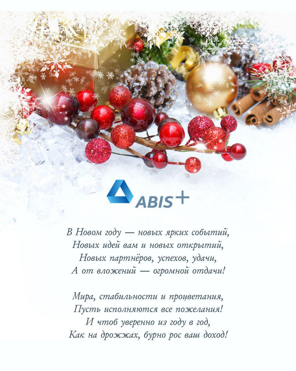 С новым годом от компании Абис +