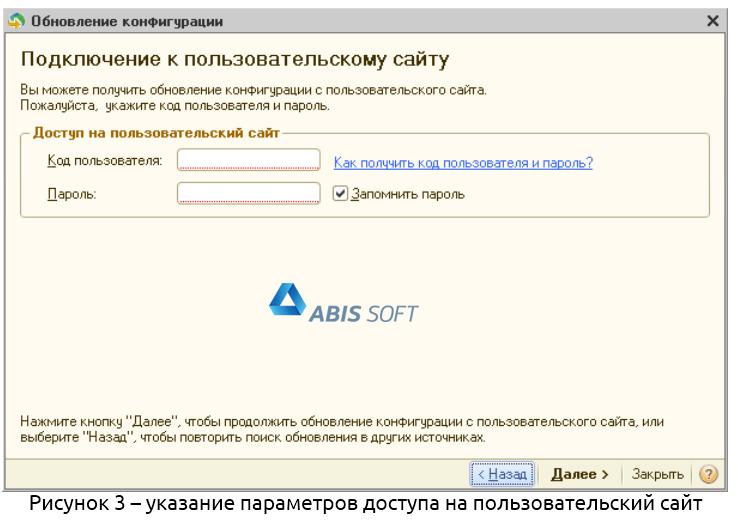 Код пользователя пароль обновления 1с курсы программистов 1с спб