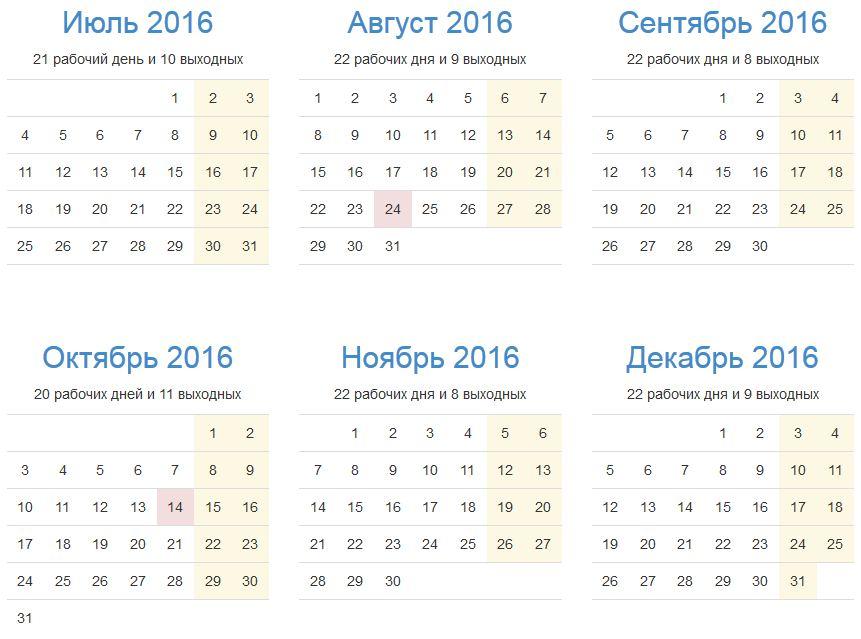 Бухгалтер календарь на 2016 год
