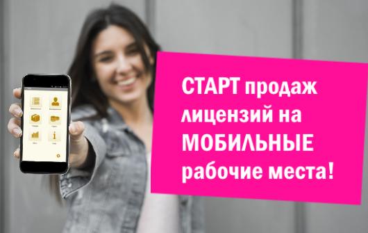 С 26 апреля 2019 начинается продажа электронных поставок клиентских лицензий 1С: Предприятие для мобильной платформы.
