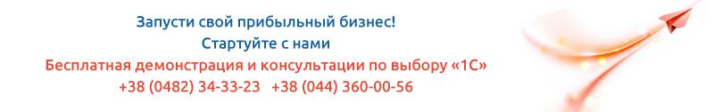 Запусти свой прибыльный бизнес! Стартуйте с нами Бесплатная демонстрация и консультации по выбору «1С» +38 (0482) 34-33-23   +38 (044) 360-00-56