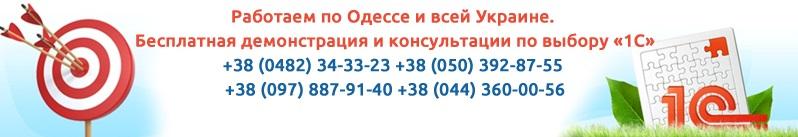 Работаем по Одессе и всей Украине.  Бесплатная демонстрация и консультации по выбору «1С» +38 (0482) 34-33-23 +38 (050) 392-87-55  +38 (097) 887-91-40 +38 (044) 360-00-56