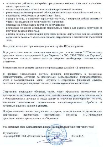 Отзыв «Солнечная долина» на основе «1С: Управление производственным Підприємством 8 для Украины» и «1С: CRM ПРОФ для Украины»