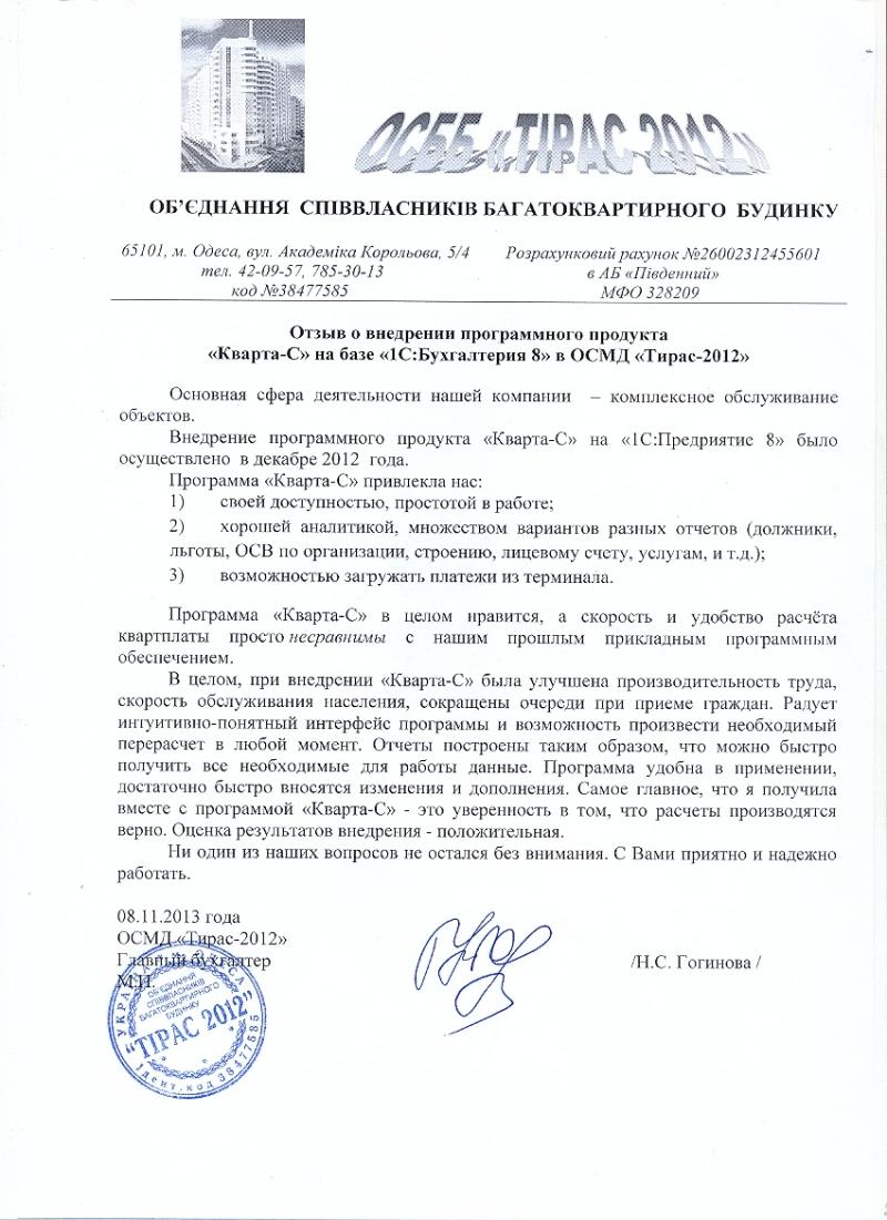 Отзыв «Солнечная долина» на основе «1С: Управление производственным предприятием 8 для Украины» и «1С: CRM ПРОФ для Украины»